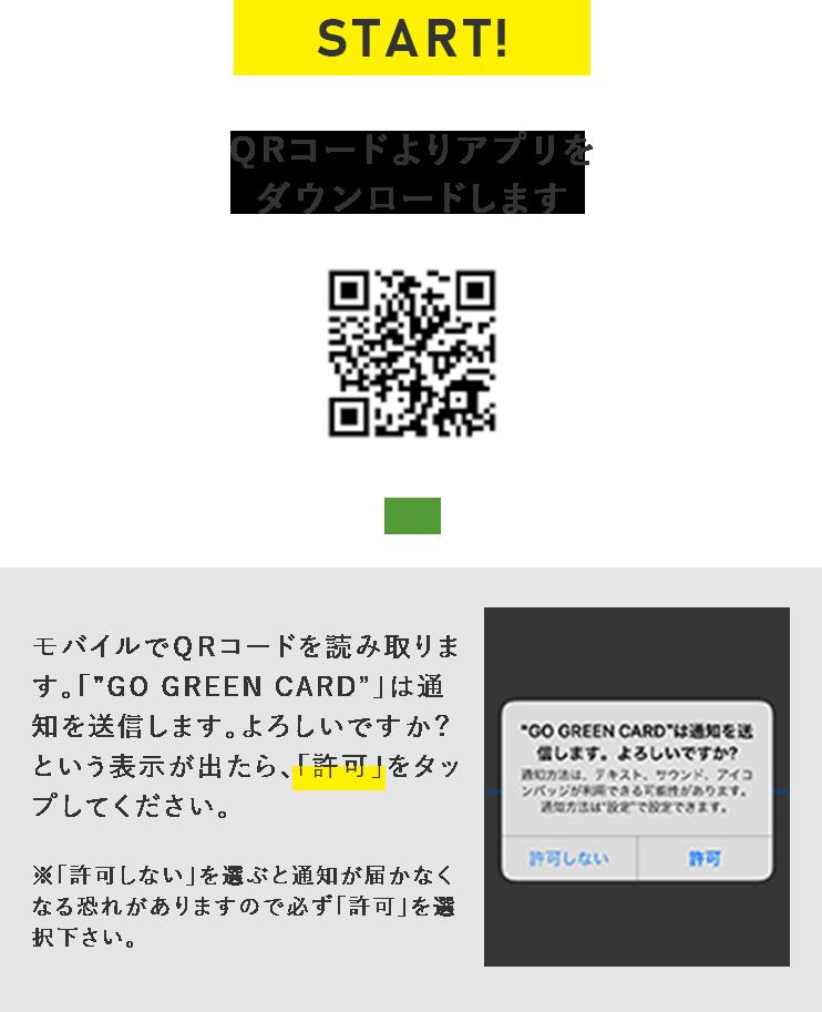 QRコードよりアプリをダウンロードします