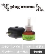 plug_aroma