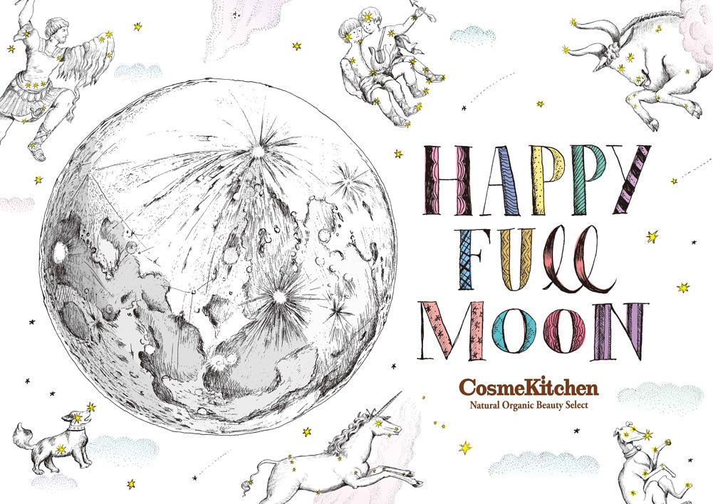 月の満ち欠けの周期は29.5日間。  私たち人間の身体のバイオリズムや感情は、この月の満ち欠けのリズムに大きく影響を受けています。女性のホルモンバランスも月経とも呼ばれる生理の平均的な周期も28日で、月の満ち欠けと非常に関係性が深いと言われています。   この月の満ち欠けの周期を意識して、月のリズムに上手く合わせて生活すると、 体の中の老廃物が効率的に排出され、月のリズムと生理のリズムが合ってくるのが理想的とも言われています。また、リズムが整うことにより、新月に排卵し、満月の日に生理が開始すると言われています。さまざまな不調が改善されて、快適な生活になります。  新月から満月に向かって満ちていく「チャージ期」と、 満月から新月に向かって欠けていく「デトックス期」に分け、 それぞれの時期に合った過ごし方をして、自分自身を大切にリラックスしながら ケアしてみませんか。
