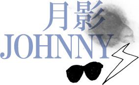 月影JOHNNY